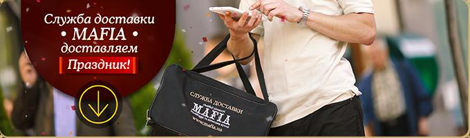 Mafia - доставка еды