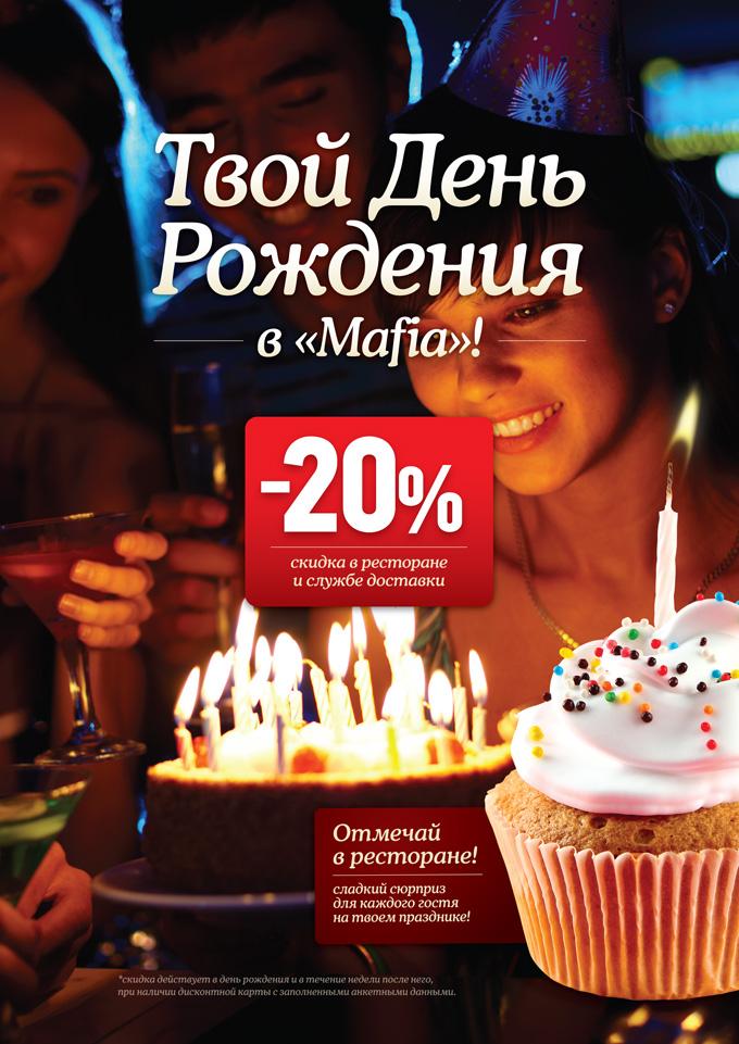 отеле поздравления к дню рождения ресторана вариантом является
