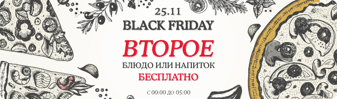 Black Friday в MAFIA!