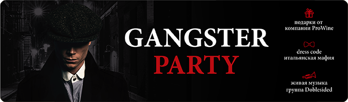 GANGSTER PARTY в MAFIA!